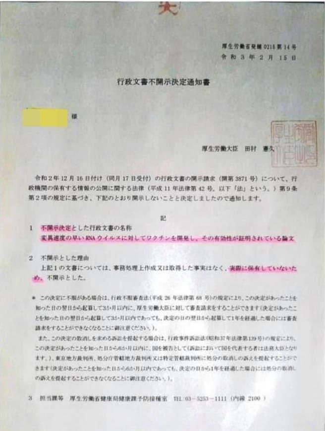 行政文書不開示決定通知書「変位速度の速いRNAウィルスに対してワクチンを開発し、その有効性が証明されている論文」厚生労働大臣 田村憲久