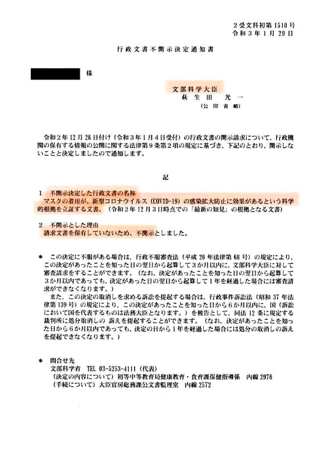 行政文書不開示決定通知書 文部科学大臣 マスク効果
