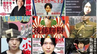 後藤輝樹 歴代選挙ポスター
