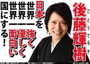 後藤輝樹 ポスター 2012年 港区長選挙