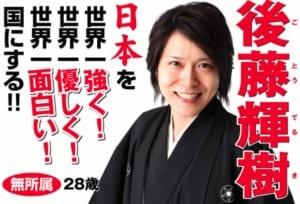 後藤輝樹 ポスター 2011年 神奈川県議会議員選挙(横浜市南区選挙区)