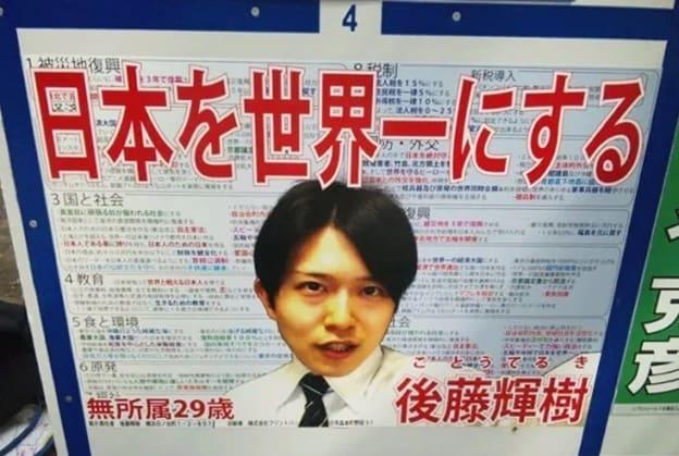 後藤輝樹 ポスター 2012年 目黒区長選挙