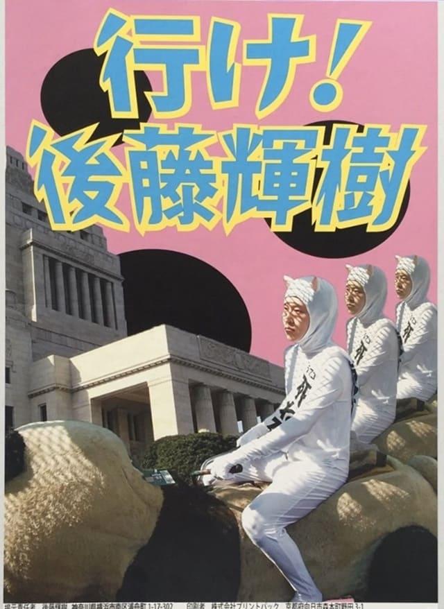 後藤輝樹 ポスター 2013年 東京都議会議員選挙(千代田区選挙区)