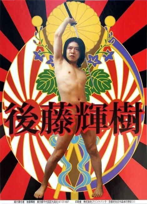 後藤輝樹 ポスター 2015年 千代田区議会議員選挙