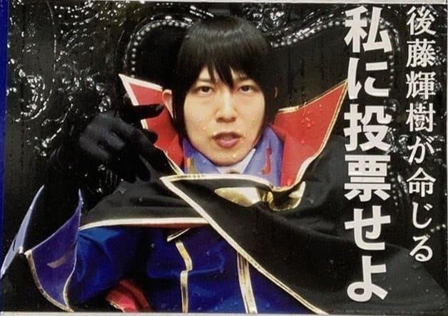 後藤輝樹 ポスター 2020年 東京都知事選挙