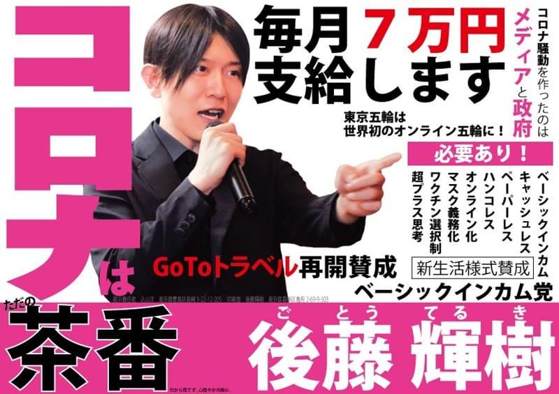 後藤輝樹 ポスター 2021年 千葉県知事選挙
